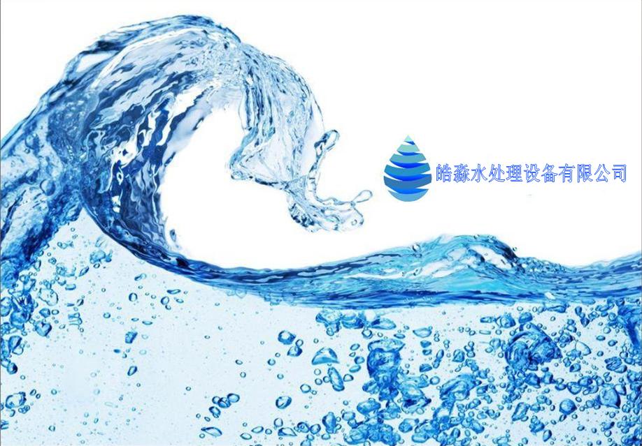 天津市皓淼水处理设备有限公司