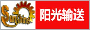 陵县阳光输送设备有限公司