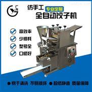 包饺子机器仿手工全自动小型食品加工设备