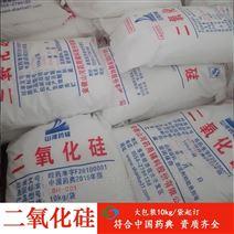 医药级辅料二氧化硅符合中国药典质量标准