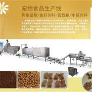 供应宠物食品膨化机猫粮加工机械兔粮生产线