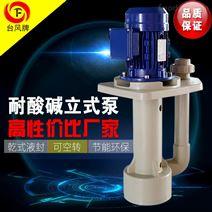 立式液下泵 立式離心泵價格 pvdf材質更耐用