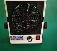 广东静电离子风机KAPOOR单头直流K-120AR