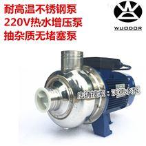 沃德不锈钢水泵WDK-090泵0.9KW高温酒糟泵