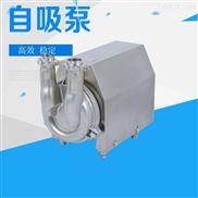 食品级卫生级不锈钢 SS316自吸泵