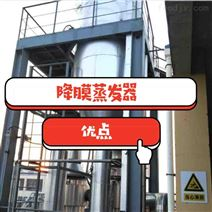 全国供应_降膜蒸发器优势特点