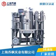 闭式低温 有机溶剂喷雾干燥机 生产厂家