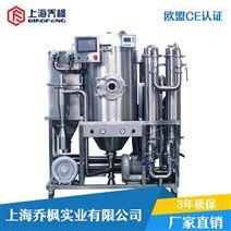 閉式低溫 有機溶劑噴霧干燥機 生產廠家