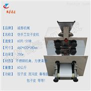 西安誠泰廠家直銷全自動仿手工餃子機皮機