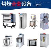 重慶商用烤箱 蛋糕店烘焙設備