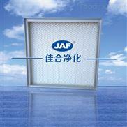 JAF-055-铝框顶液槽高效过滤器