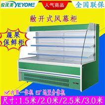 蔬果陈�列柜B款 便利店饮ㄨ料冷藏保鲜柜风冷柜