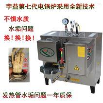 北京大型電鍋爐蒸汽發生器380V