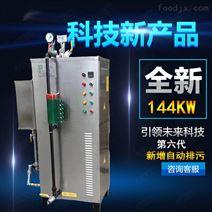 蒸汽鍋爐72KW小型電加熱食品蒸汽發生器