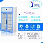 双门标本冷藏柜