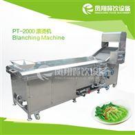 PT-2000果蔬清洗机