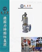 进々口蒸汽安全阀∏ 德国力特LIT品牌