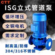 管道泵不锈钢管道式ISG离心泵采暖循环泵