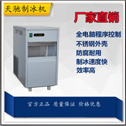 广安实验室制冰机IMS-20卖多少钱