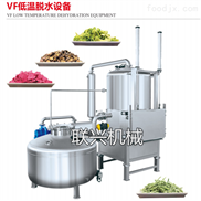 vf真空低温脱水设备价格联兴公司直销