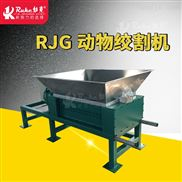 RJG型动物绞割机