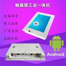 防潮10.1寸安卓工业一体机可靠性强