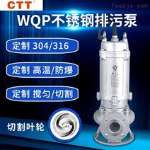 WQP工程不銹鋼耐腐蝕潛水污水泵