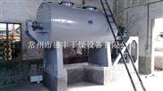 锌粉真空耙式干燥机