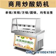 南京炒酸奶機 單鍋單壓炒冰機