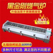 高性价比清洁环保燃气无烟烧烤机,质量可靠
