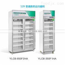 四川医用小型冷藏柜有那些款式与价格