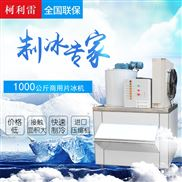 新款火鍋店自助餐 片冰機800公斤商用制冰機柯利雷片冰