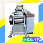 鍋巴專用壓片機 鍋巴生產線
