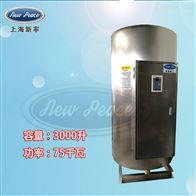 NP3000-75中央热水器容量3000L功率75000w热水炉