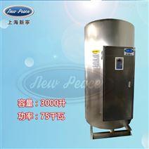 中央热水器容量3000L功率75000w热水炉