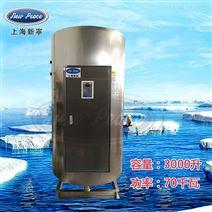 容积式热水器容积3000L功率70000w热水炉