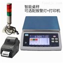 ACS-QC-GJ外接不干胶打印电子桌秤/打印3kg桌面称厂家