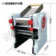阳泉市厂家直销小型全自动多功能家用压面机