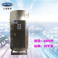 NP3000-36容量3000升功率36000瓦不锈钢电热水器