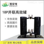 空氣能高效罐 18匹高效換熱器