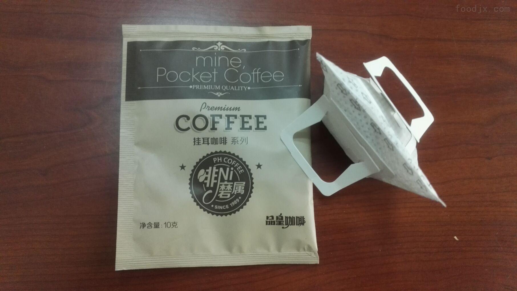 挂耳速溶咖啡滴滤纯黑咖啡无糖咖啡粉包装机