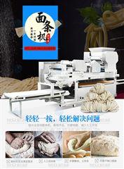 MT5-260商用大型玉米面条机多少钱一台哪里好用