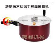 便宜的手摇煤气爆米花锅,简单的燃气爆米花机赠爆米花做法配方