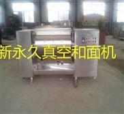 山東福大ZK-15kg全自動真空和面機