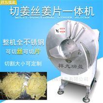 姜絲姜片一體機切菜機