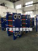 厂家直销中央空调用板式换热器  可定制