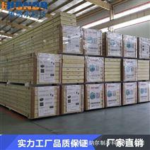 山東食品廠專用10公分聚氨酯冷庫板