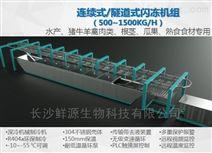 小龍蝦液體速凍機連續式隧道式閃凍鎖鮮機組