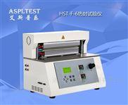 HST-F6塑料薄膜热封强度试验仪 热封梯度