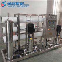 双极反渗透水处理设备